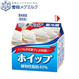 ホイップ 植物性脂肪40% 200ml 【メグミルク】【生クリーム】【RCP】