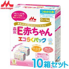森永 E赤ちゃん エコらくパック つめかえ用 (400g×2袋) × 10箱 【粉ミルク】【森永乳業】【ペプチドミルク】【RCP】 ※ただし離島・沖縄は別途送料が必要となります。