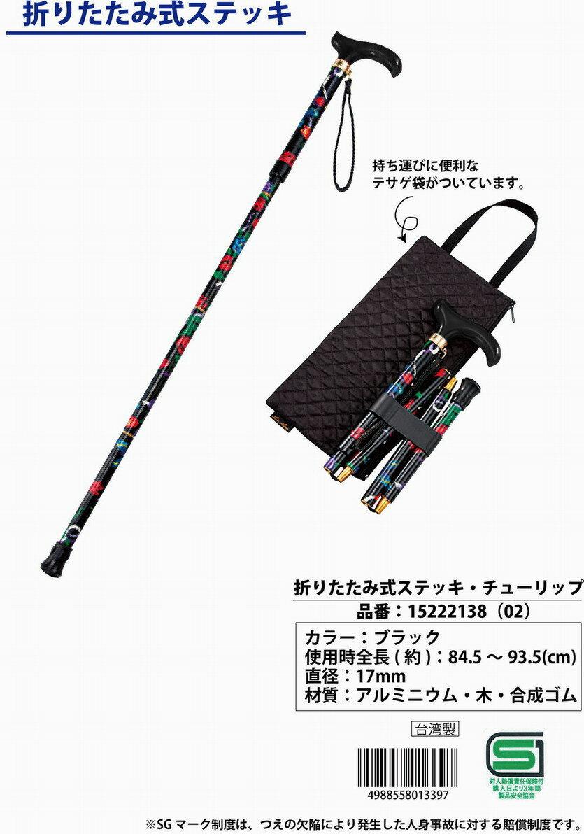レイクアルスターおしゃれな折りたたみ式ステッキ(杖)チューリップ柄【SGマーク取得】