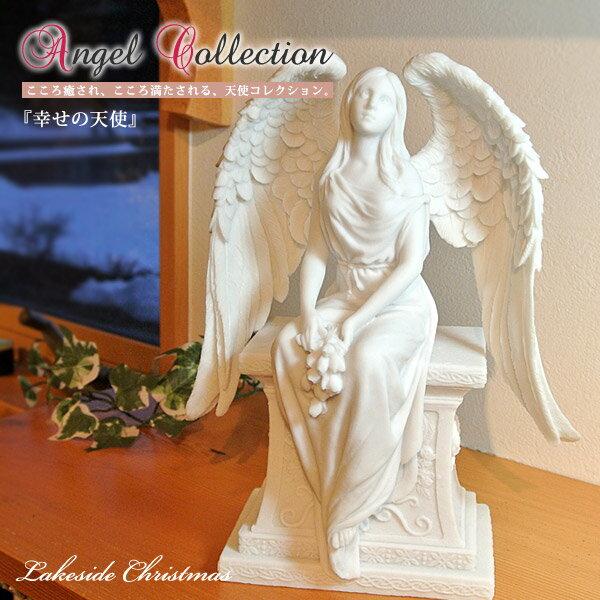 幸せの天使 エンジェル 像 天使 エンジェル angel 置き物 オブジェ 彫刻 レイクサイドクリスマス Lakeside Christmas お祝い 記念日 プレゼント ギフト 75797-white