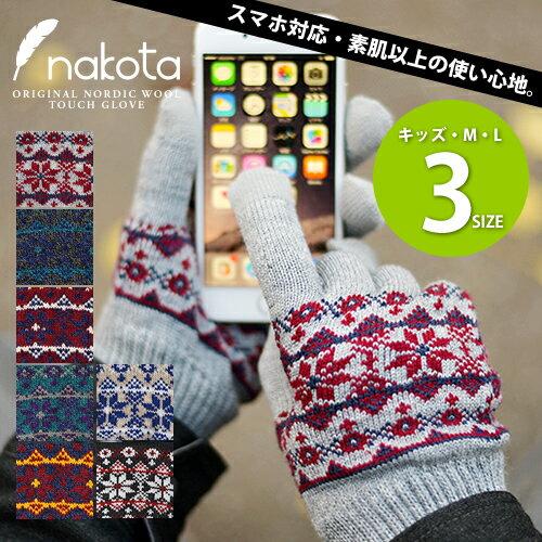 Nakota(ナコタ) ノルディック柄 スマートフォン対応 手袋 日本製-ファッション小物 レディース メンズ キッズ 防寒 スマホ対応 グローブ 子供サイズ-