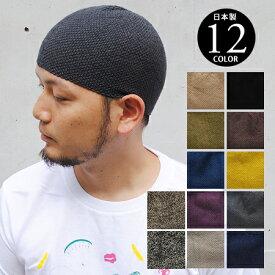 【ネコポス送料無料】ヘンプイスラムワッチ キャップ 日本製 イスラム帽 イスラムキャップ ビーニー 快適 ニット帽 帽子 メンズ オールシーズン