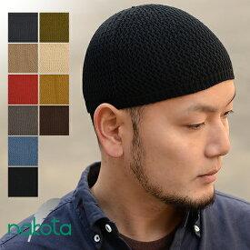 Nakota ( ナコタ ) シームレスコットンイスラム帽 日本製 帽子 ワッチキャップ ビーニー メンズ オールシーズン 秋 冬