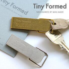 Tiny Formed ( タイニーフォームド ) Tiny metal key clip キーホルダー 日本製 カラビナ 鍵は見せるものではなく隠しておくもの。痒いところに手が届くデザイン☆ ゴールド ロック シルバー フック 鍵 収納 真鍮 クリップ メンズ プレゼント 贈り物 ギフト
