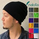 Nakota(ナコタ)マルチガーゼリブクールマックスワッチキャップ帽子日本製COOLMAXニット帽夏は最適、冬に本領発揮。帽子に必要な事すべて兼ね揃えた贅沢ワッチ夏サマーニット大きいサイズメンズレディースニットキャップ
