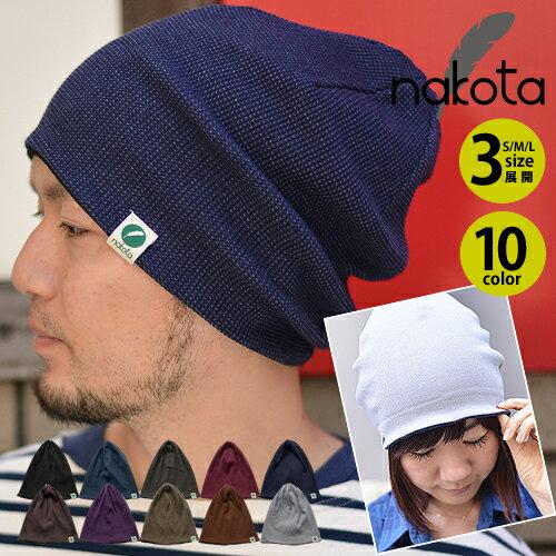 Nakota (ナコタ) エクストラワッフル オーガニックコットン ワッチキャップ ニットキャップ ニット帽 ビーニー 日本製 帽子 大きい メンズ レディース