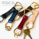 moca (モカ) レザー キーホルダー 日本製 使うほどに心を満たしてくるヌメ革と真鍮。大切な鍵をアクセサリーに変える…
