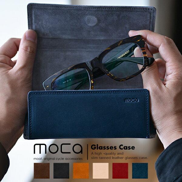 送料無料 moca(モカ) 眼鏡ケース メガネケース 革 スリム 眼鏡小物 唯一無二の特別なメガネケースを。 日本製 レザー ケース 小物 眼鏡 収納 メガネ 小物 プレゼント メンズ レディース 男女兼用