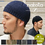 Nakota(ナコタ)リスペクトコットンイスラムビーニーイスラム帽イスラムワッチキャップ日本製帽子ワッチキャップビーニー見つけました、とっておきのコットン素材。新しく挑戦したビーニータイプのイスラム帽メンズ2サイズ展開オールシーズンニット