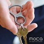 moca(モカ)KARABINERカラビナキーホルダーシンプルだけど存在感。カラビナタイプのキーホルダー。カラビナフック鍵収納日本製ステンレスアウトドア