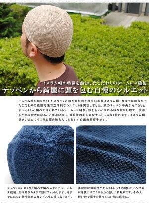 ヘンプイスラムワッチキャップ日本製イスラム帽2サイズ展開大きい日本伸びるフィット伸縮性ストレッチビーニー春夏ニット帽帽子イスラムサイズフリー春夏メンズサマー新作通販黒沢年男