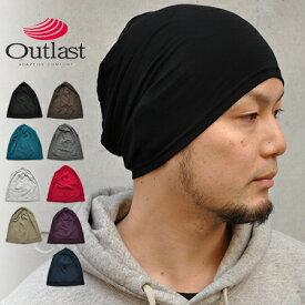 """""""Outlast"""" アウトラスト ライト ワッチキャップ 帽子 室内 ニットキャップ ニット帽 薄手 インナーワッチ 5サイズ展開!オールシーズンどこでも被れる!! アウトラスト 大きいサイズ メンズ レディース キッズ ビーニー 大きめ 日本製"""