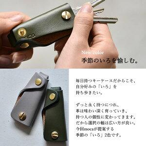 moca(モカ)スリムレザーキーケース鍵1〜3本用。より薄く、コンパクトに持ち運べるスリムタイプのレザーキーケース。キーホルダー革ヌメ革レザープレゼント贈り物ギフト日本製キーケースメンズ男性