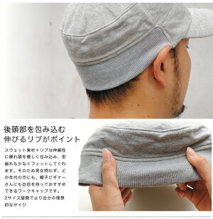 clef(クレ)リブスウェットワークキャップ帽子キャップ2サイズ展開!小顔効果アリ季節を問わず年中被れるワークキャップ★大きい深いメンズレディースキャップ