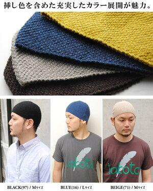 【レビューを書いて送料無料】ヘンプイスラムワッチキャップ日本製イスラム帽イスラムキャップ2サイズ展開!!理想のカタチに辿り着いたイスラム帽子☆ビーニー快適ニット帽帽子メンズ