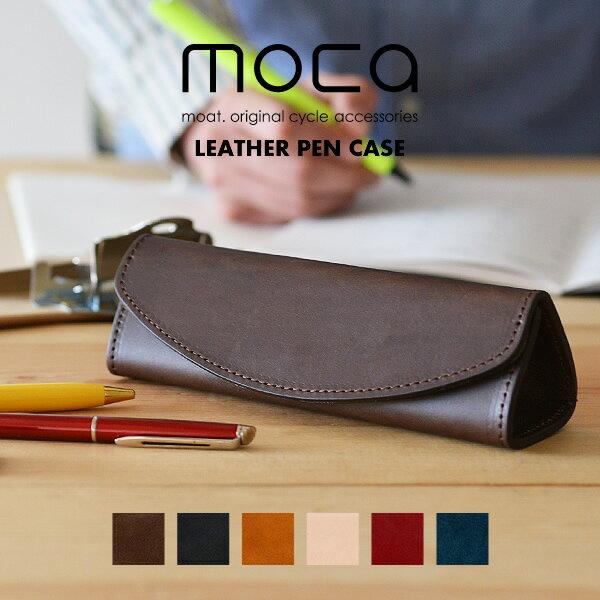moca ( モカ ) Pen case レザー ペンケース 革