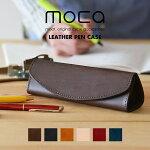 moca(モカ)Pencaseレザーペンケース革永年付き合える成長と供に味わいを深める心強いパートナー。