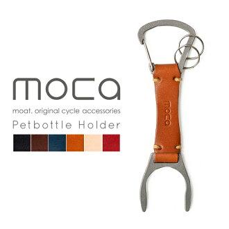 MOCA 当代艺术馆皮革 PET 瓶持有 moca Petbottle 持有人