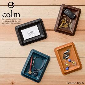 colm (コルム) レザートレイ Sサイズ キャッシュトレイ 時計入れ 小物入れ 本革 日本製 ギフト 新築祝い 開店祝い