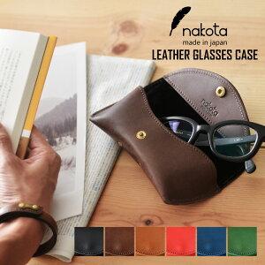 nakota ナコタ レザー 眼鏡ケース glasses case メガネケース 日本製 革 レザー ケース 小物 眼鏡 収納 メガネ 小物 プレゼント メンズ レディース 男女兼用