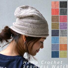 EdgeCity ( エッジシティー )Hemp Crochet Seamless Watch シームレスワッチ ニット帽 帽子 日本製