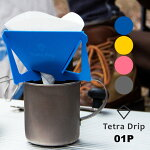 TetraDripテトラドリップcoffeedriprerコーヒードリッパー携帯用4色