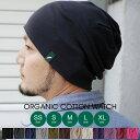 nakota ナコタ オーガニックコットン ワッチキャップ 帽子 ニット帽 子供用 大人用 メンズ レディース キッズ 大きい…