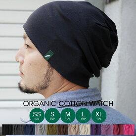 nakota ナコタ オーガニックコットン ワッチキャップ 帽子 ニット帽 日本製 メンズ レディース キッズ 大きいサイズ サマーニット