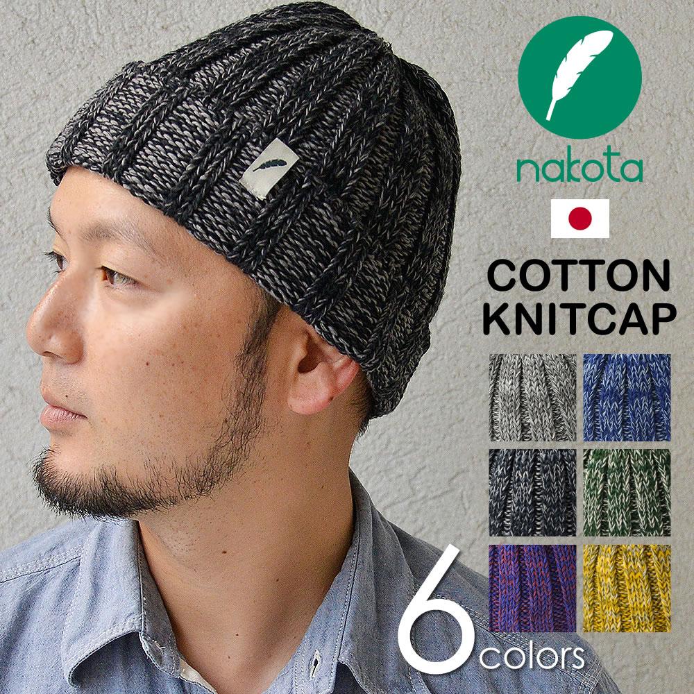 【レビューでプレゼント】 nakota ナコタ エクストラコットン ローゲージ ニットキャップ ニット帽 帽子 日本製 メンズ レディース