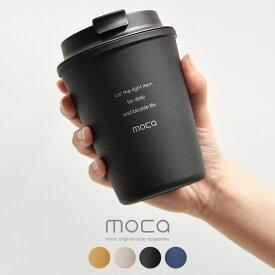 moca モカ コーヒータンブラー 蓋付き カップ マグカップ コーヒーカップ アウトドア オフィス こぼれない おしゃれ ギフト プレゼント