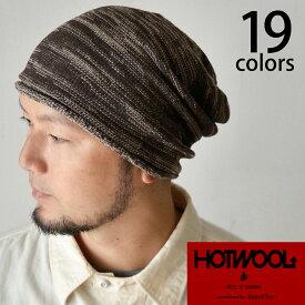 ホットウール シームレス ニットワッチキャップ 帽子 ニット帽 暖かい メンズ レディース 男女兼用