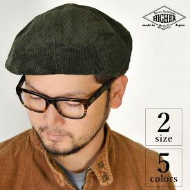 HIGHER ( ハイヤー ) コーデュロイ ベレー帽 帽子 レディース メンズ