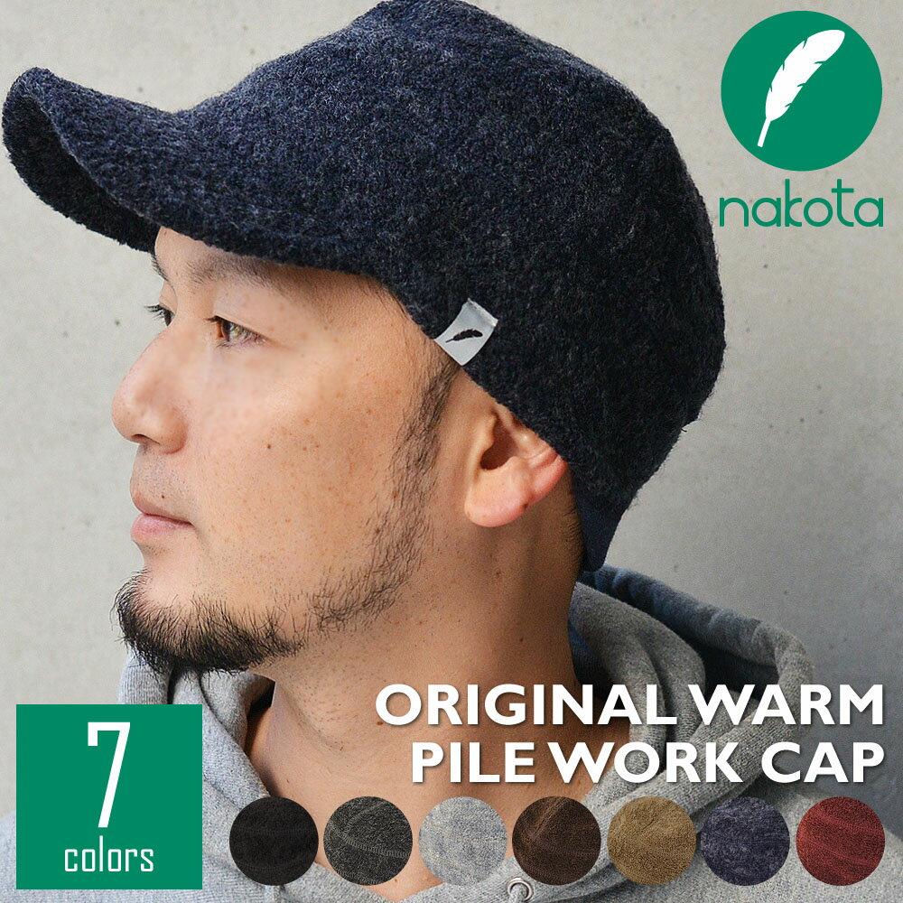 【予約販売開始】nakota ナコタ ウォーム パイルワークキャップ 帽子