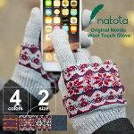 Nakota(ナコタ)スマートタッチグローブ手袋スマホ対応すべてはスマホのために。感動の「素手感覚」。スマートフォンスマホ手袋タッチパネル五本指手袋防寒キッズメンズレディースユニセックス小物冬プレゼント