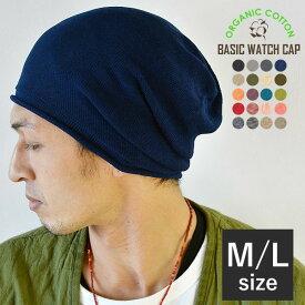 【送料無料】 EdgeCity ( エッジシティ ) オーガニックコットンシームレスワッチキャップ 帽子 メンズ レディース 大きいサイズ