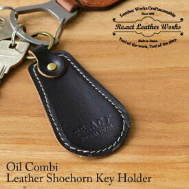 RE.ACT(リアクト)Oil Combi Leather Shoehorn Key Holder レザーシューホーン 靴べら キーホルダー 日本製 本革 ギフト セール