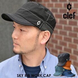 clef ( クレ ) スカイリブ ワークキャップ 帽子 メンズ レディース