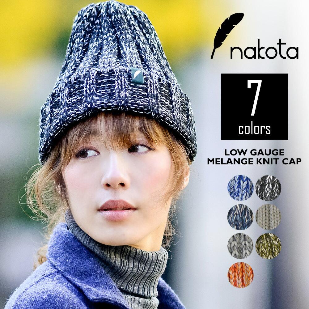 nakota ナコタ オリジナル ローゲージ メランジ ニット帽 ニットキャップ ビーニー
