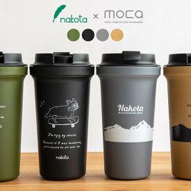 nakota × moca ナコタ モカ コラボ タンブラー 蓋付き 保冷 保温 耐熱 二重構造 密閉 コーヒー 珈琲 プレゼント ギフト