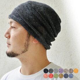EdgeCity エッジシティー ヘンプシームレスワッチキャップ ニットキャップ ニット帽 メンズ レディース 日本製