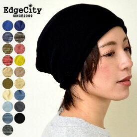 EdgeCity エッジシティ New Standard Cotton Seamless Knit ニュースタンダードコットンシームレスニット ワッチキャップ 帽子 メンズ レディース 大きいサイズ ビッグ