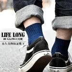 LIFELONGBYGLENCLYDEライフロンググレンクライドショート丈靴下永久交換保証ソックスメンズ男性用プレゼントギフトビジネスCORDURAコーデュラナイロン