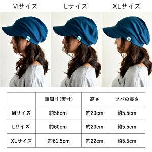 Nakota(ナコタ)スウェットキャスケット帽子秋冬帽子ゆったり被れる大きめサイズで自慢のシルエット美人になれる帽子。UV・小顔効果もアリ★メンズレディース大きい深いメンズレディース