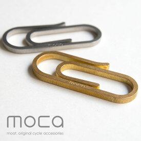 moca モカ クリップ型カラビナキーホルダー 鍵 日本製 ステンレス 真鍮 アルミ アウトドア プレゼント