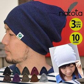 nakota ナコタ エクストラワッフル オーガニックコットン ワッチキャップ ニット帽 メンズ レディース 大きいサイズ リバーシブル