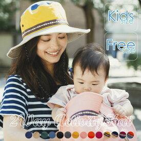 nakota ナコタ 2wayアクティビティーハット 日本製 帽子 あご紐付き サファリハット アウトドア メンズ レディース キッズ UV 春 夏