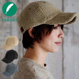 nakota ナコタ ピグメントボアキャップ ベースボールキャップ 帽子 メンズ レディース 無地 ボア 秋 冬