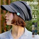 nakota ナコタ スウェットキャスケット キャップ 帽子 つば広 大きいサイズ 洗える uv 紫外線 小顔効果 レディース メ…