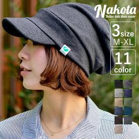 nakota ナコタ スウェットキャスケット キャップ 帽子 つば広 大きいサイズ 洗える uv 紫外線 小顔効果 レディース メンズ 無地 深め コットン 秋 冬