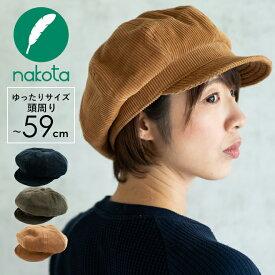 nakota ナコタ コーデュロイキャスケット 大きいサイズ 帽子 メンズ レディース